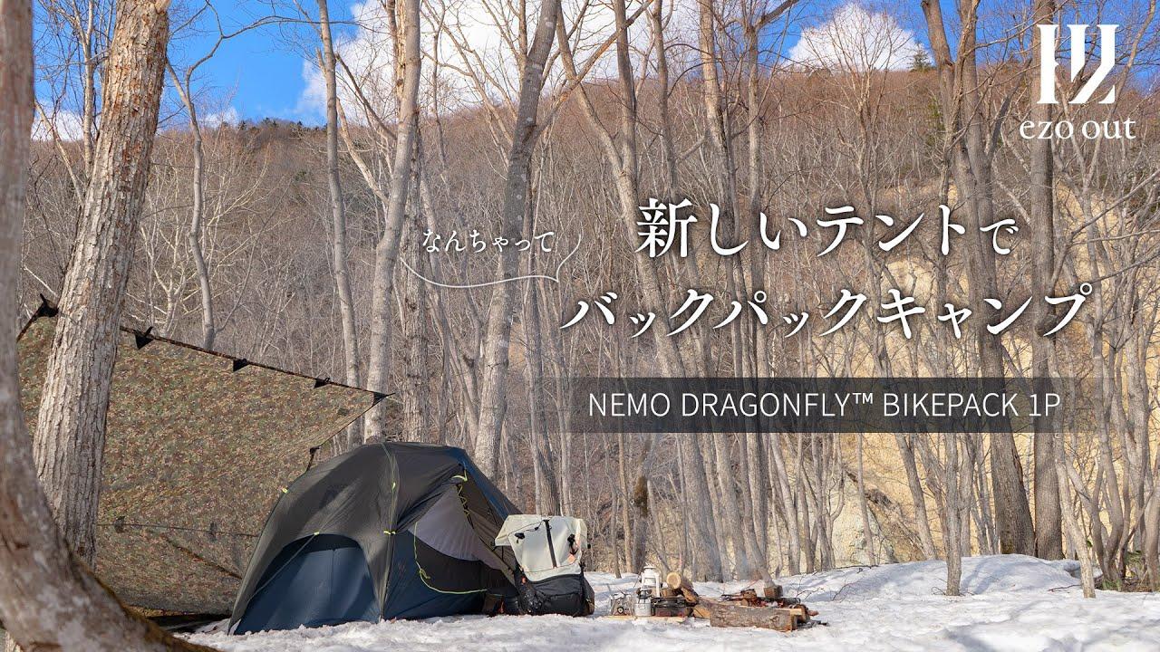 【NEMO】新しいテントで、なんちゃってバックパックキャンプ【Dragonfly BikePack1P】