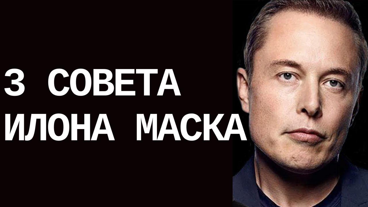 Никогда не предавай СВОЮ МЕЧТУ! | Илон Маск