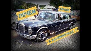 Почем тачки в Калининграде? Цены на Б/У автомобили!!!
