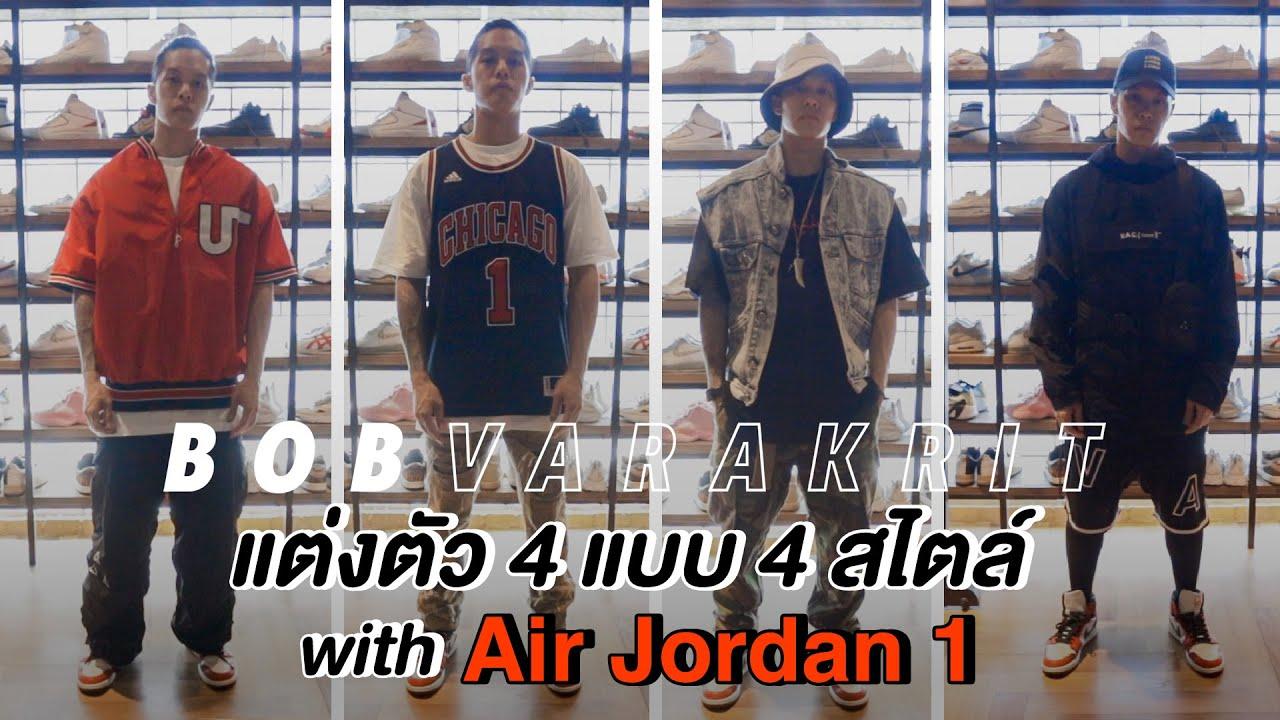 BOB VARAKRIT | วิธีแต่งตัว 4 แบบ 4 สไตล์กับ Air Jordan 1 Chicago