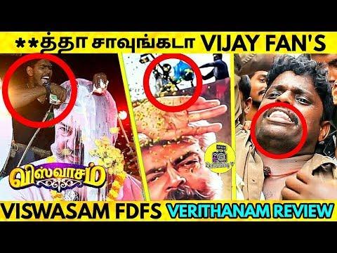 Viswasam Public Review **த்தா சாவுங்கடா Vijay Fans | Ajith | Viswasam FDFS | Viswasam Hit or Flop