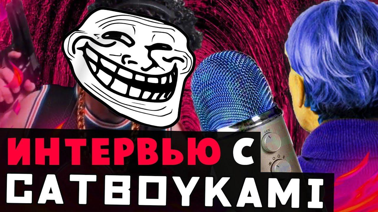 CatboyKami – ИНТЕРВЬЮ