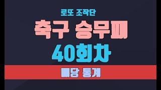 2020 축구 승무패 40회차 배당 통계 [로또조작단]