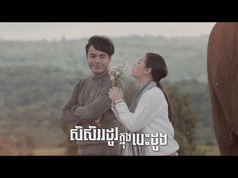 Autumn In The Heart - Teaser 3