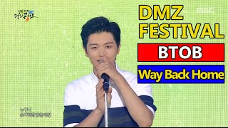 BTOB - Way Back Home, 비투비 - 집으로 가는길 2016 DMZ Peace Concert 20160815(, 2016-08-15T10:13:01.000Z)