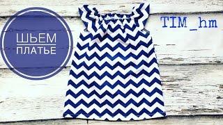 МК Шьем детское летнее платье |TIM_hm|