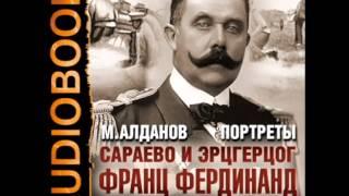 видео Алданов М. А.