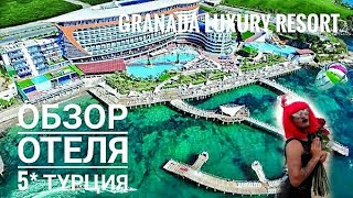 Обзор Отеля 5 звезд ТУРЦИЯ Granada Luxury Resort Spa