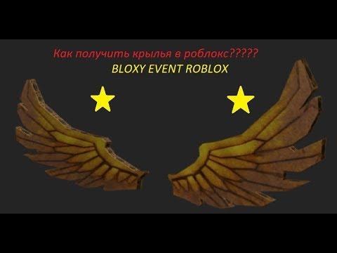 Как получить Крылья BLOXY EVENT ROBLOX