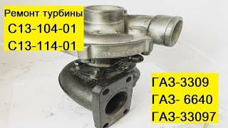 Ремонт турбины С13 на автомобиль ГАЗ-3309.