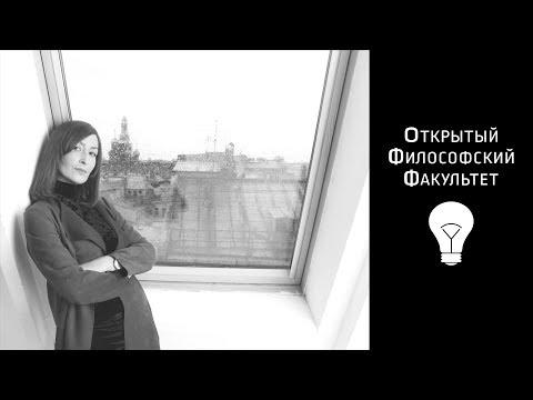 "ОФФ: Курс ""Образ в психоанализе"" - лекция 1"