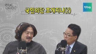 [김어준의 뉴스공장]통합 둘러싼 당내 갈등 최고조, 국민의당 쪼개지나?