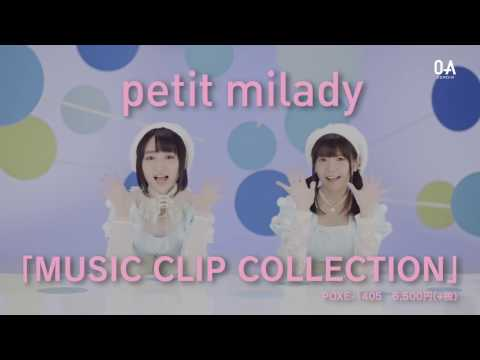 petit milady(プチミレディ) - MUSIC CLIP COLLECTION (30s SPOT) #100%サイダーガール2017 #petitmilady