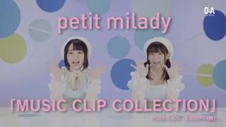 petit milady初となるMV集「MUSIC CLIP COLLECTION」が2/15に発売! こ...