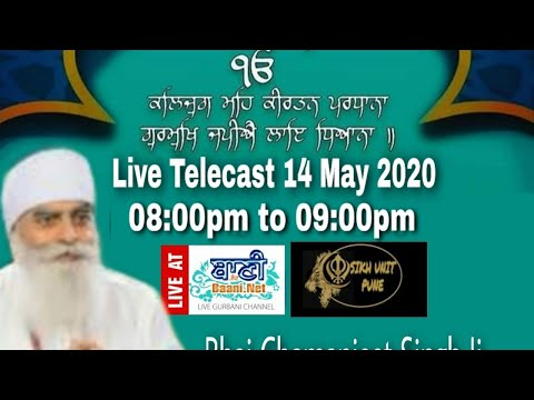 Live-Now-Bhai-Chamanjeet-Singh-Ji-Delhi-Wale-Sarbat-Da-Bhalla-14-May-2020