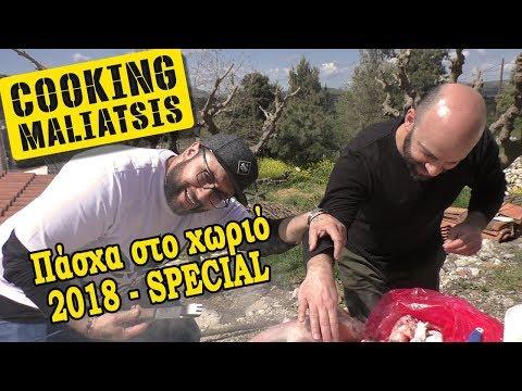 Cooking Maliatsis - Πάσχα στο Χωριό 2018 Special