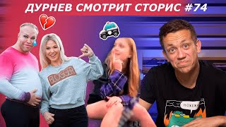 Ролевые игры Киркорова и Давы, Саша и Мася Шпак разводятся, Рамину покусали | ДСС # 74