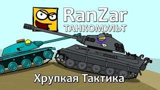 Танкомульт: Хрупкая Тактика. Рандомные Зарисовки.
