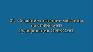 02. Создание интернет-магазина: русификация OpenCart