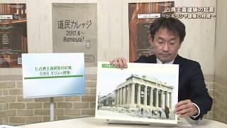 美しさの起源はアテネ?ローマ?~小樽の銀行建築に古典主義様式を探る~ 平成29年度第3回