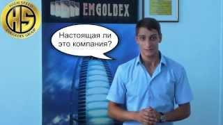 EMGoldex развод , и золота нет !
