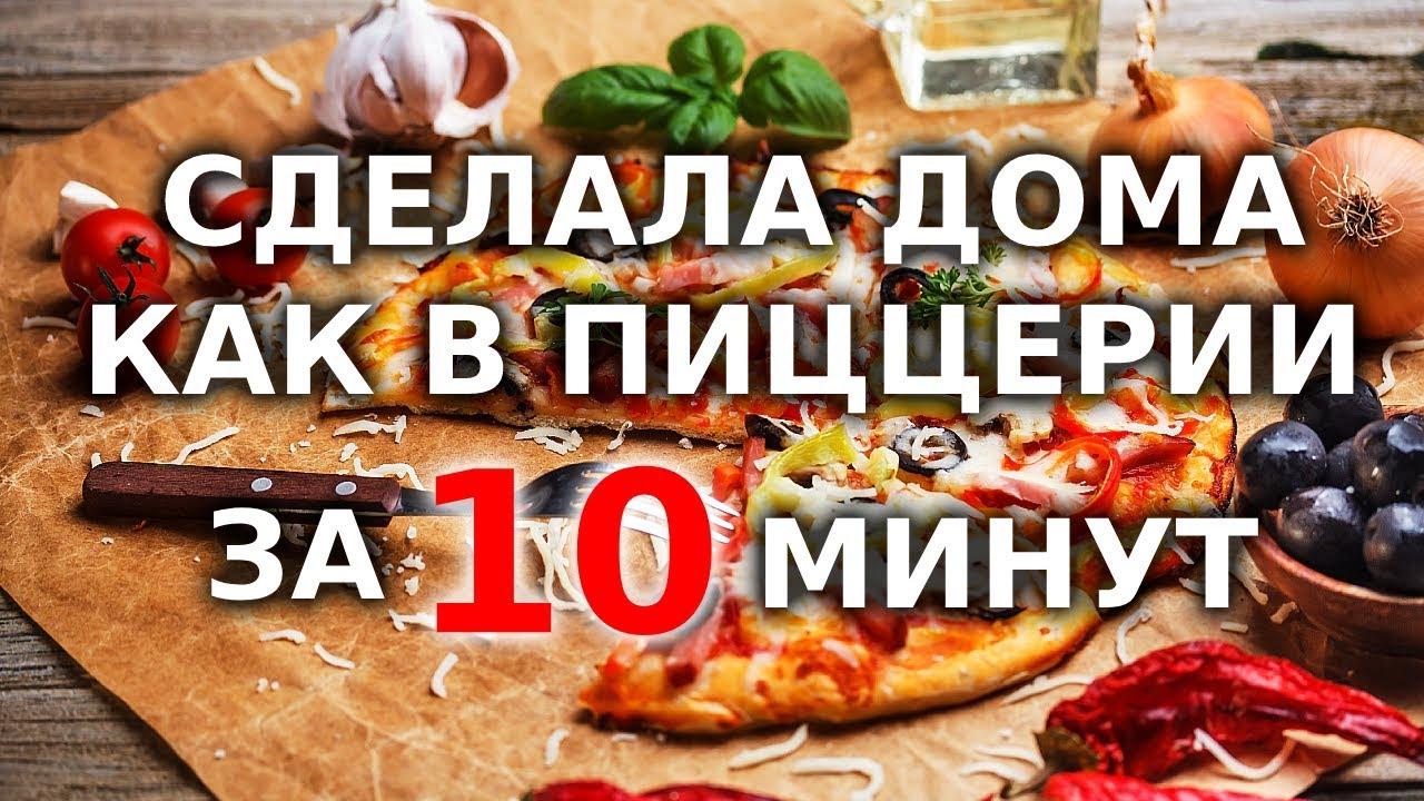 итальянская пицца рецепт в домашних условиях с фото