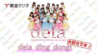 dela ding dong! 大好きです!【第35回】