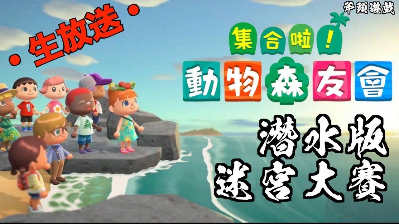 【動物森友會】夏季改版 潛水版迷宮大賽