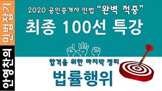 2020 공인중개사 민…