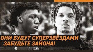 НОВЫЕ ЗВЁЗДЫ NCAA / ЛУЧШИЕ ШКОЛЬНИКИ АМЕРИКИ /ДРАФТ NBA 2020 | Зе Баскетбол