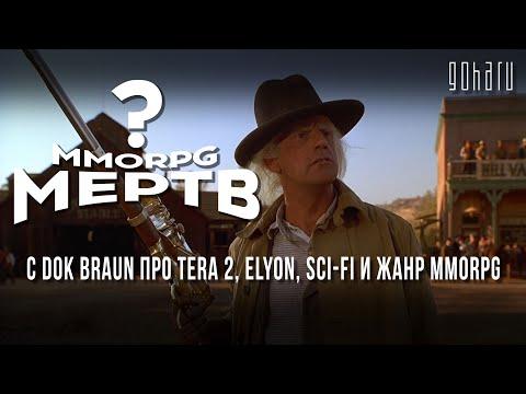 MMORPG МЕРТВ? С DOK BRAUN ПРО TERA 2, ELYON, SCI-FI И ЖАНР MMORPG