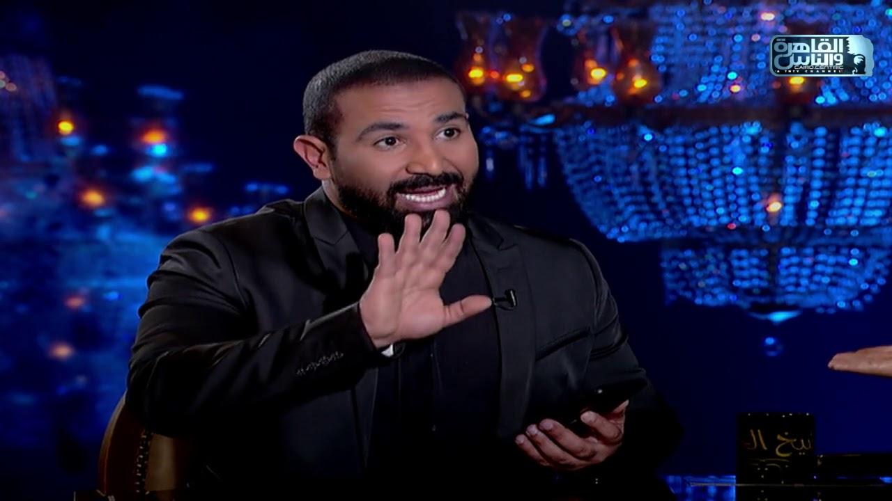 أحمد سعد يفاجئ بسمة وهبه برسايل بينه وبين ريم البارودي على الهوا ويرد على اتهامه بخيانة سمية الخشاب
