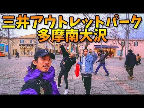 【VLOG】新春!!1月2回目のアウトレットはLevi'sでデニムを、、、