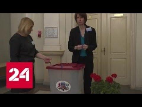 Сегодня сейм Латвии выбирает президента страны - Россия 24