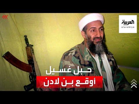 قصة حبل غسيل قاد لعملية قتل أسامة بن لادن  - نشر قبل 16 ساعة