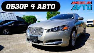 Обзор 4 авто из США Jaguar XF / Audi A6 и другие на СТО Американ Авто ⚙️🚘