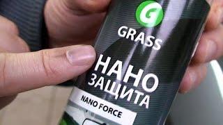 Нанопокрытие лобового стекла Grass