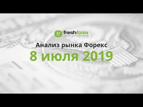 📈 Анализ рынка Форекс - 8 июля 2019 [FRESHFOREX.ORG]