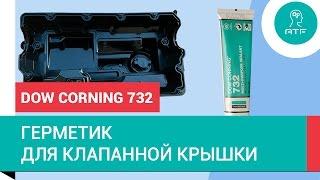 Герметик  для клапанной крышки Dow Corning 732