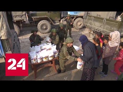 Российские военные раздали гуманитарную помощь жителям Ракки - Россия 24