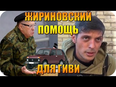 Жириновский ответил Гиви