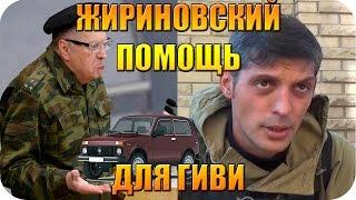 Жириновский ответил Гиви и Мотороле УКРАИНА НОВОСТИ СЕГОДНЯ