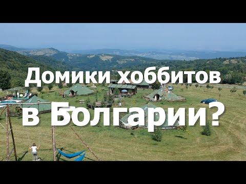 Болгария #15. Правда ли, что болгары...? Вопросы болгарину