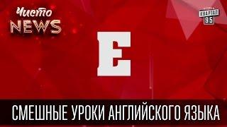 Смешные уроки английского языка от Чисто News - Урок 5 - Буква Е, смешное видео