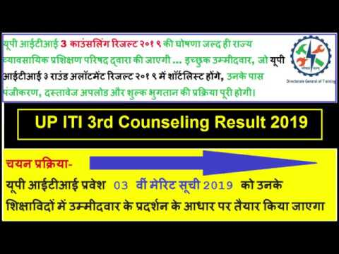 UP ITI 3rd Counseling Result 2019 Third Round ITI Seat Allotment