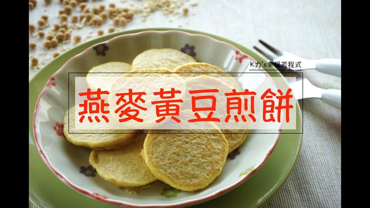 【副食品】適合七個月以上寶寶的燕麥黃豆煎餅 - YouTube