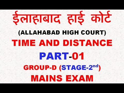 TIME AND DISTANCE PART -1 for AHC Group D (stage 2nd) Mains Exam and SSC Chsl 2018