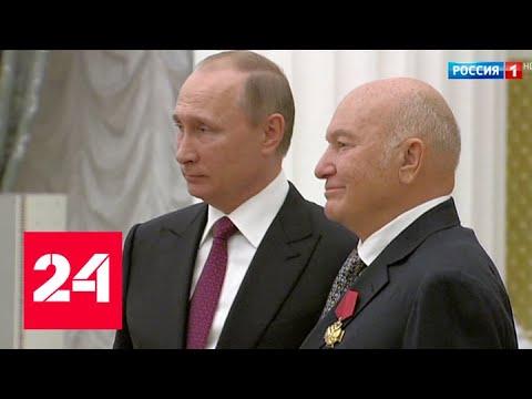 Хозяйственник и политик: Юрий Лужков не перенес операции на сердце - Россия 24