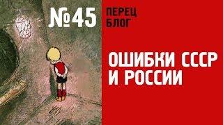 ПБ 45. Про одинаковые ошибки СССР и России. Сталин и Столыпин