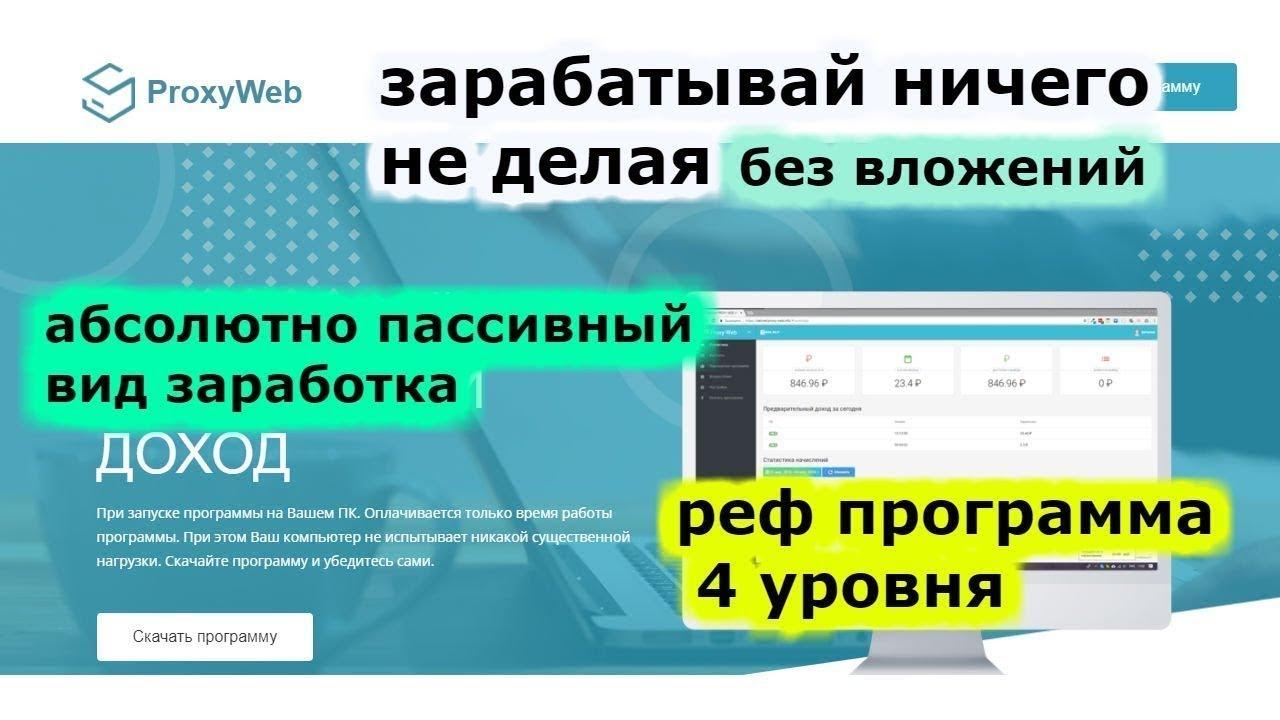 программа заработка в интернете скачать